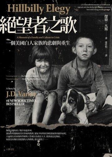 朗霍華與 Netflix 合作的《Hillbilly Elegy》,所改編的翻譯小說已經出版。