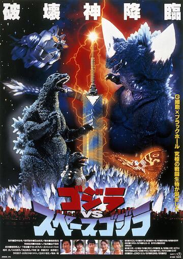 1994 年推出的東寶特攝怪獸電影《哥吉拉 vs 太空哥吉拉》海報。