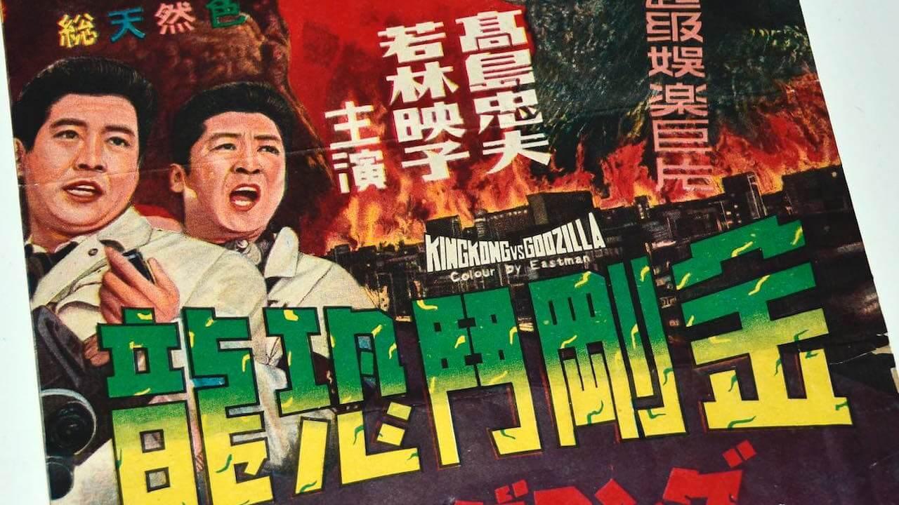 【專題】怪獸系列:《哥吉拉在台灣,昭和篇》登陸台北的不正宗哥吉拉 (50)首圖
