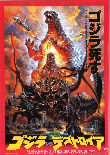 曾譯為《恐龍帝國》的 1995 年日本東寶特攝怪獸片《哥吉拉 vs 戴斯特洛伊亞》,哥吉拉將難逃死劫?