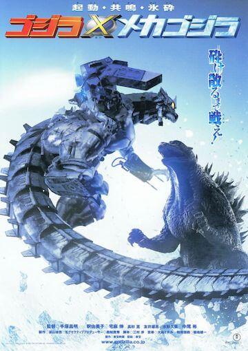 2002 年推出的東寶怪獸電影《哥吉拉×機械哥吉拉》(舊譯:酷斯拉決戰鐵甲酷斯拉)電影海報。