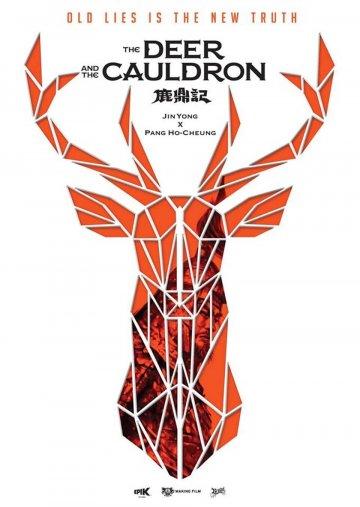 香港導演彭浩翔所公開的金庸《鹿鼎記》電影三部曲概念海報。