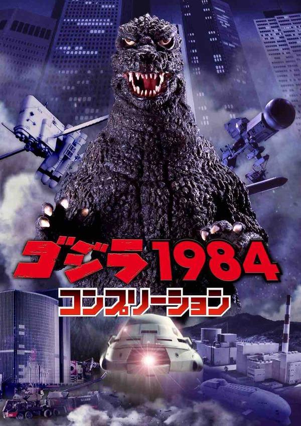 1984 年《哥吉拉》替之後的平成哥吉拉系列重新立下根基。