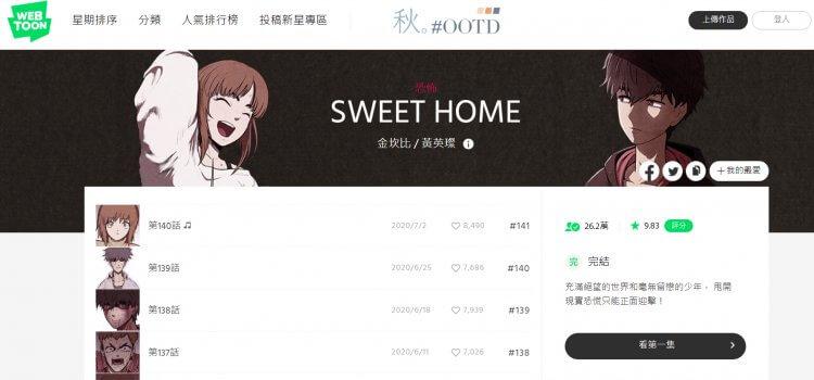 Webtoon 上的漫畫《Sweet Home》。