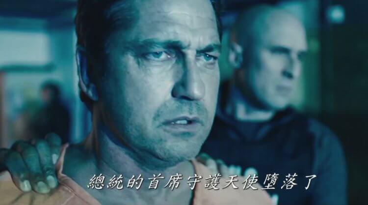 《全面攻佔 3:天使救援》片中,傑瑞德巴特勒飾演的「總統守護天使」麥克班寧竟成謀殺總統未遂的罪人?