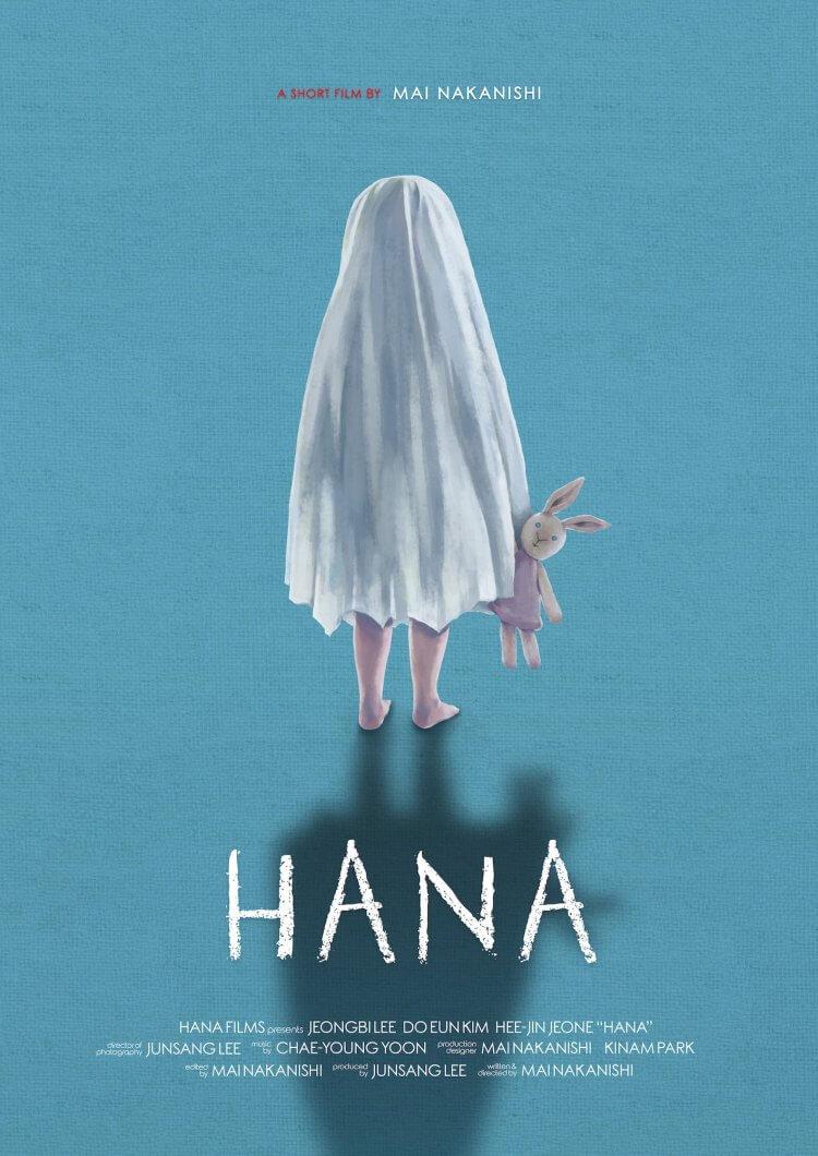 中西舞導演作品《哈娜躲貓貓》電影海報。