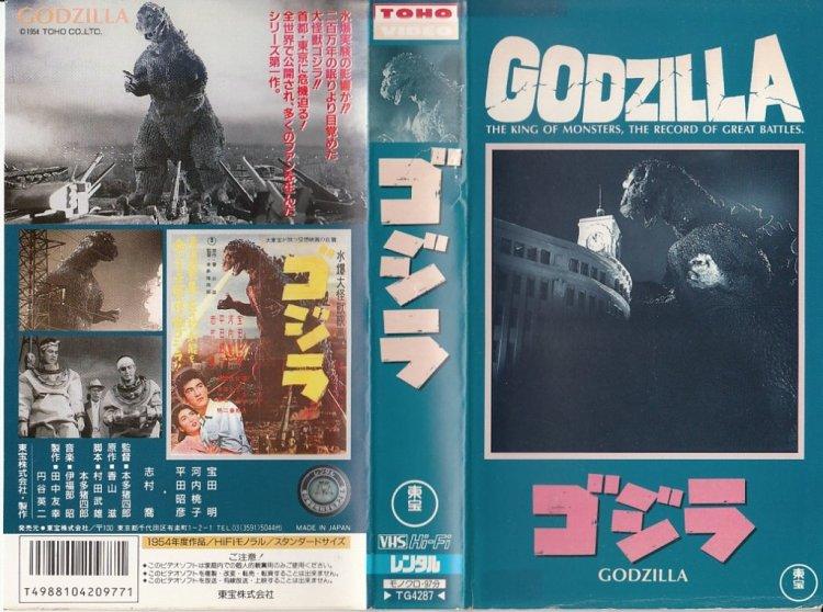 日本東寶過去所發行的租賃版《哥吉拉》電影錄影帶。