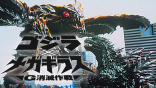 【專題】新世紀哥吉拉 :《哥吉拉×美加基拉斯 G 消滅作戰》看哥吉拉大戰蝶龍 (03)