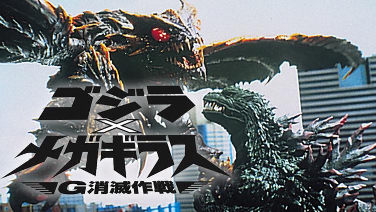 【專題】新世紀哥吉拉 :《哥吉拉×美加基拉斯 G 消滅作戰》看哥吉拉大戰蝶龍 (03)首圖