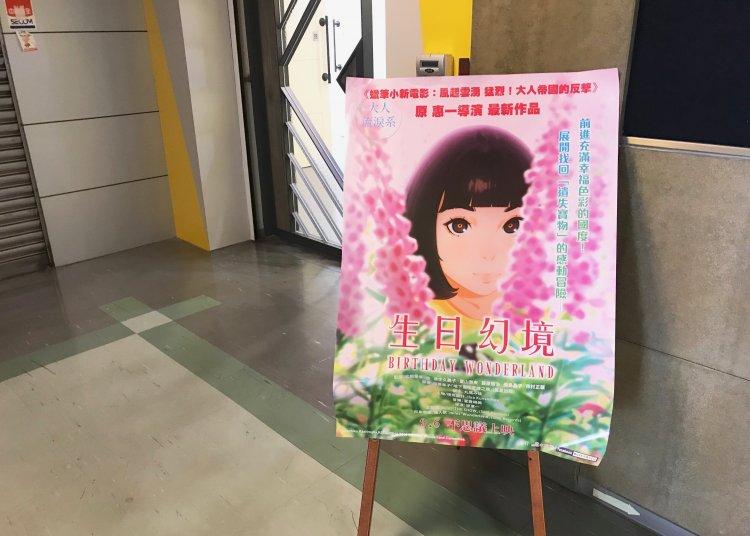 日本知名動畫監督原惠一操刀,改編自柏葉幸子青少年文學小說的動畫電影《生日幻境》即將在台上映,日前舉辦媒體試片活動。