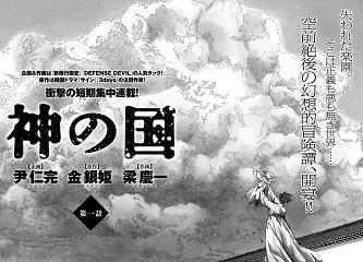 《屍戰朝鮮》(原譯:《李屍朝鮮》)漫畫《神的國度》