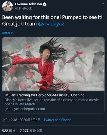 巨石強森 (Dwayne Johnson) 上週於推特表達期待迪士尼真人電影版《花木蘭》,底下戰場炎上。