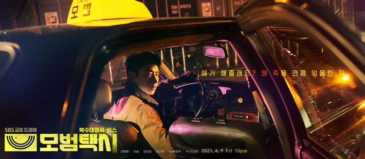 韓劇《模範計程車》。