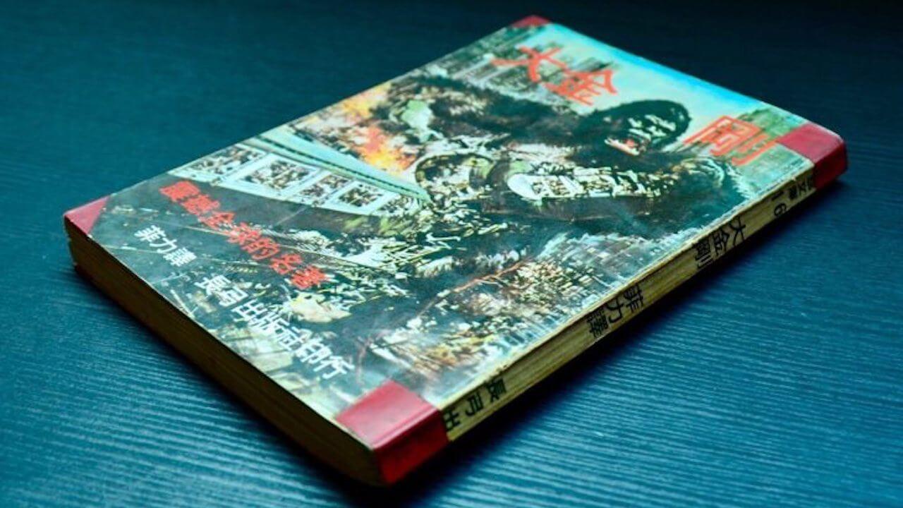 《大金剛》小說。