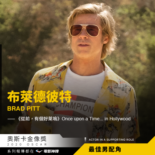 奧斯卡最佳男配角布萊德彼特 (Brad Pitt)