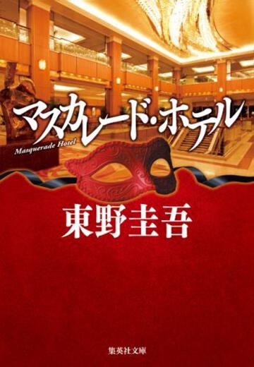 東野圭吾小說《假面飯店》。