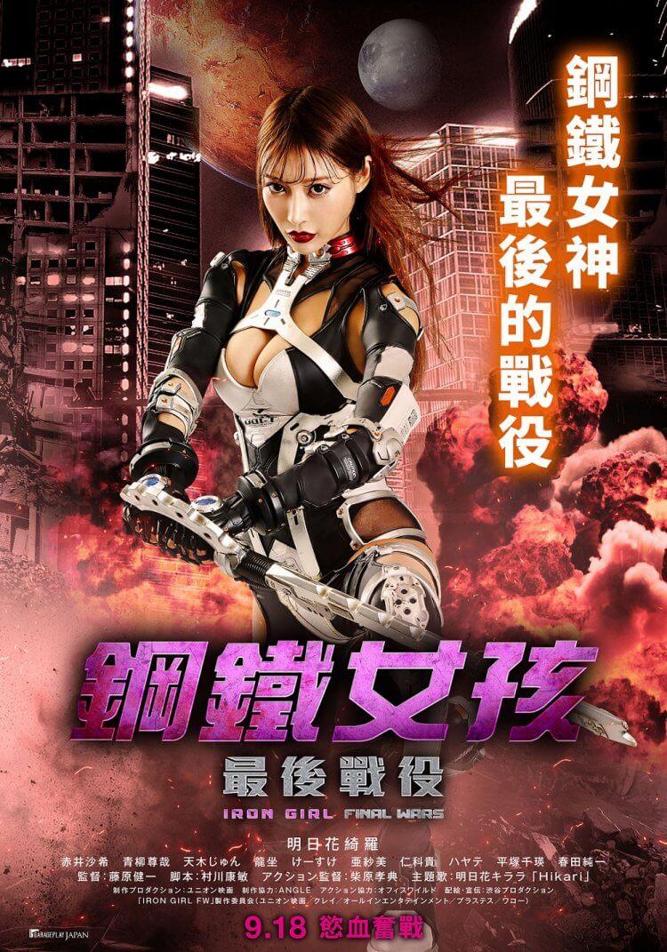 《鋼鐵女孩:最後戰役》電影海報。