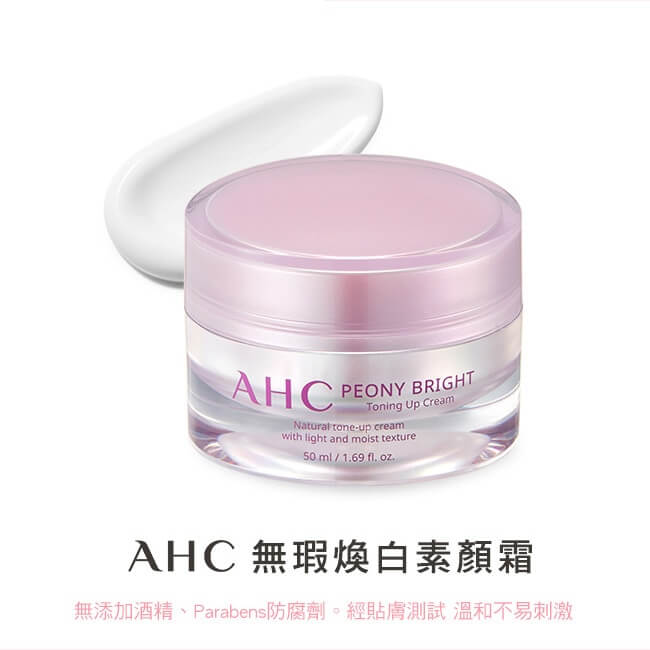 AHC無瑕煥白素顏霜