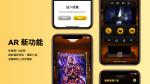 【介紹】電影神搜 APP最新 AR 功能:看電影的最佳夥伴華麗登場!