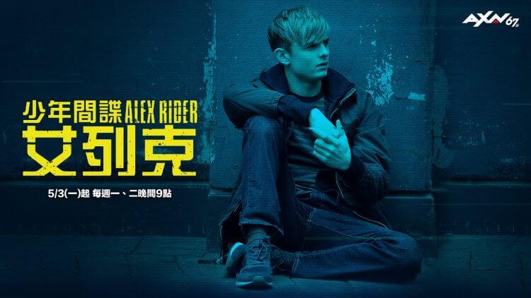 影集《少年間諜艾列克》AXN 播出。