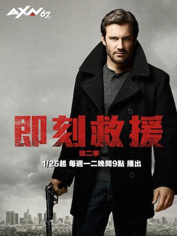 《即刻救援》前傳影集第二季海報。