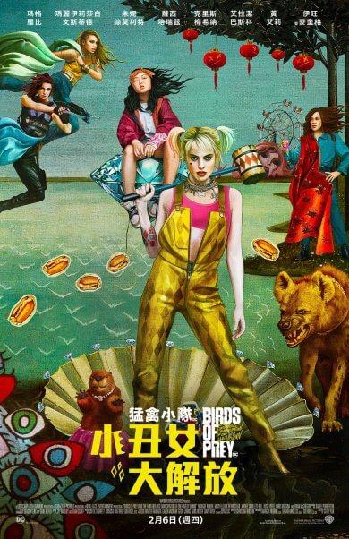 由瑪格羅比飾演的小丑女領軍,女力爆發的 DC 系列電影《猛禽小隊:小丑女大解放》海報曝光。
