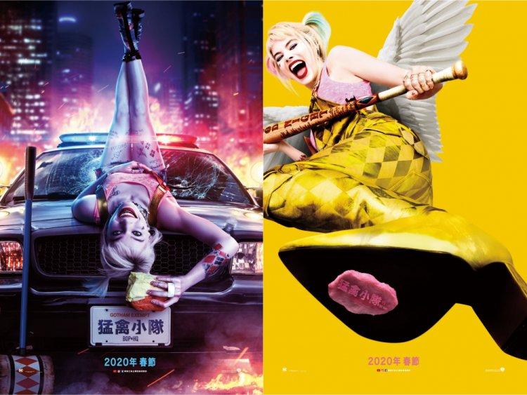 《猛禽小隊:小丑女大解放》電影海報