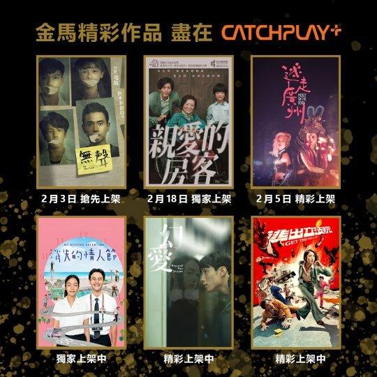 2 月上架 CATCHPLAY+ 串流影音平台的《無聲》《親愛的房客》《迷走廣州》等強檔國片。