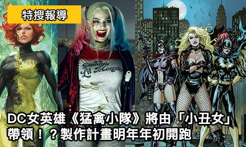 DC女英雄《猛禽小隊》將由「小丑女」帶領!?製作計畫明年年初開跑-延伸閱讀