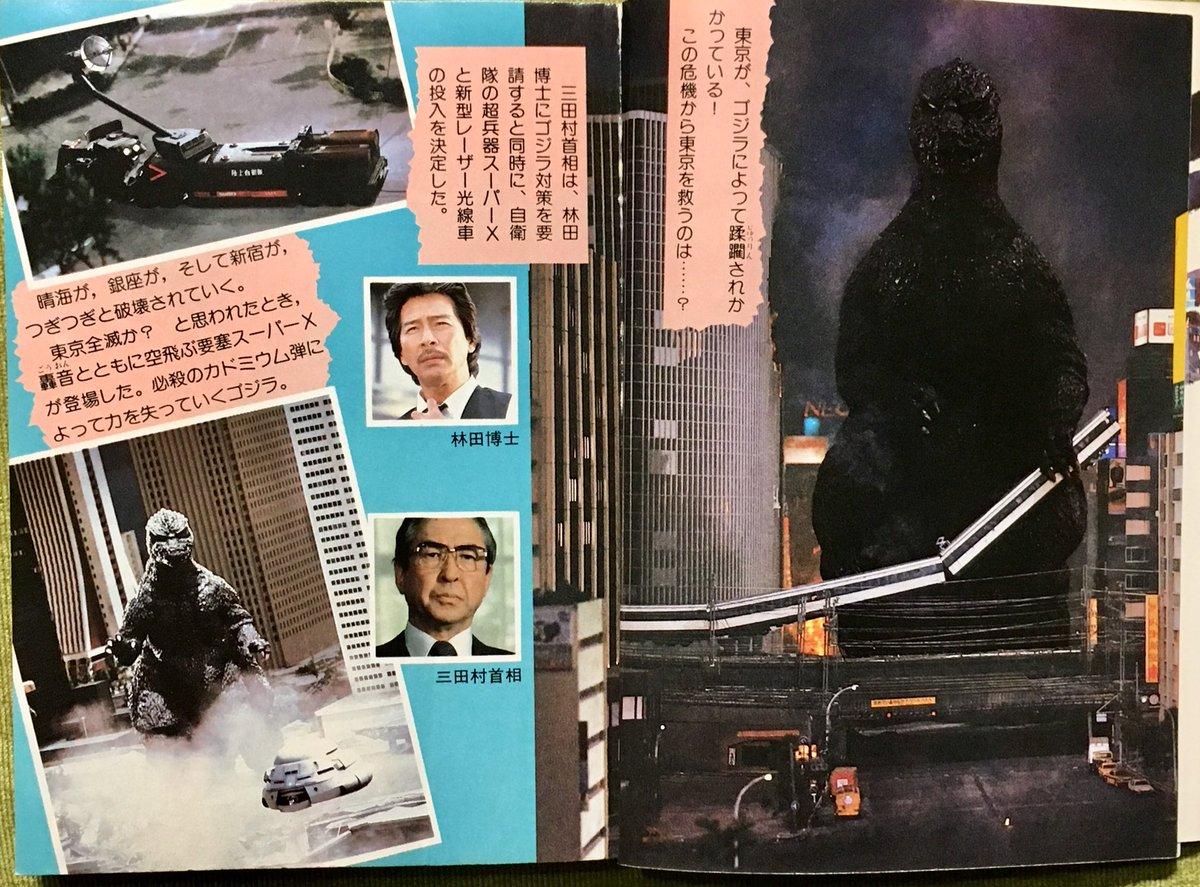 基於 1984 哥吉拉改編的小說《新作 哥吉拉》中的三田村首相,面對巨大危害,他將如何對應?