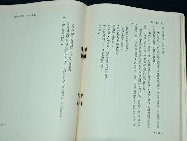《大金剛》小說內文。