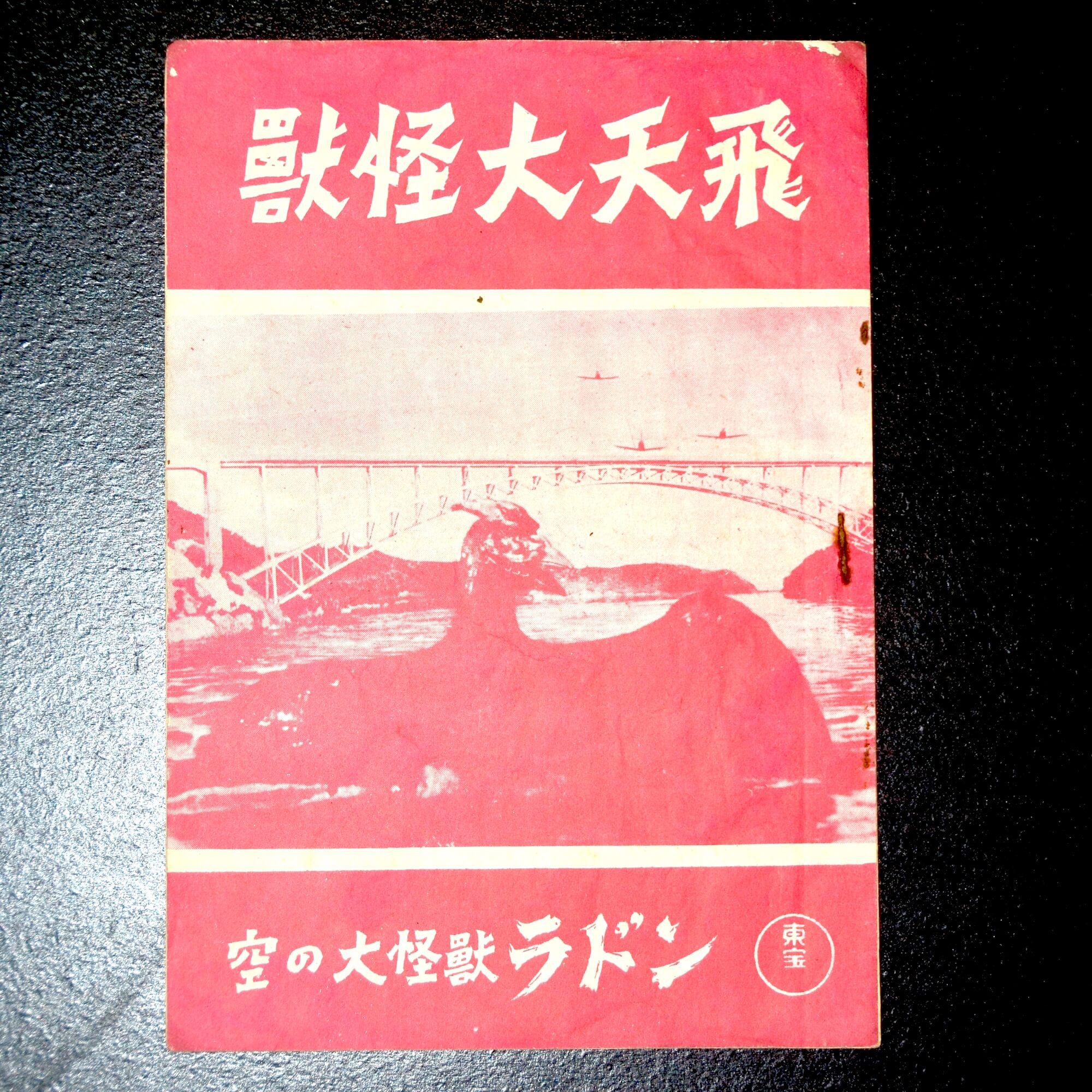 當年的《飛天大怪獸》電影本事小冊子。