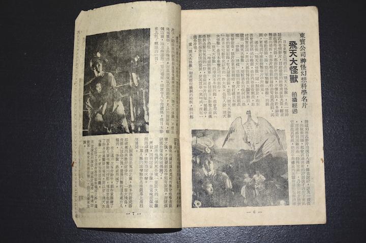 早年台灣以《飛天大怪獸》之名上映日本東寶怪獸特攝片《空之大怪獸 拉頓》時的「電影本事」宣傳手冊。