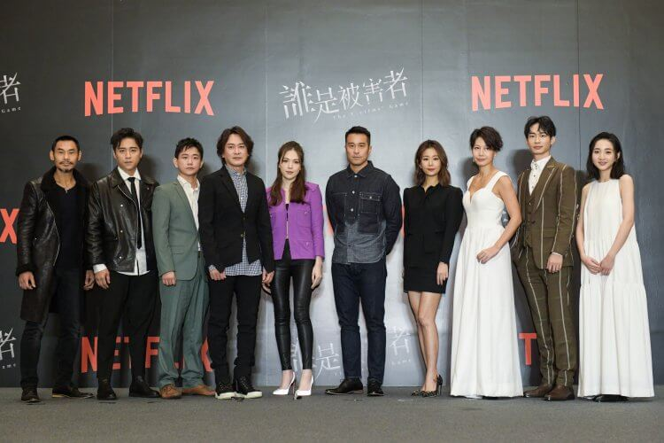 Netflix 華語原創影集《誰是被害者》卡司發佈會。