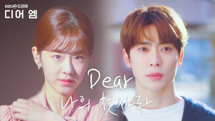 2021 年韓劇《Dear.M》。