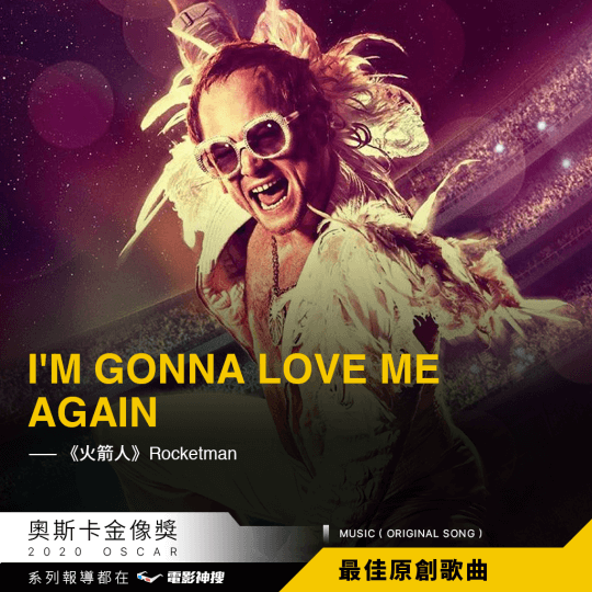 奧斯卡最佳原創歌曲:〈I'm Gonna Love Me Again〉 《火箭人》(Rocketman)