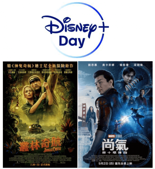 Disney+ 台灣開站,漫威《尚氣》、迪士尼《叢林奇航》等院線電影供訂戶線上看。 (1)