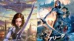 《銃夢》木城幸人 5 刷《艾莉塔》:這是有史以來最棒的電影!