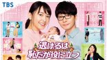 日劇《月薪嬌妻》特別篇 1 月 2 日新春首播 !「新垣結衣」與「星野源」夫妻檔回來了