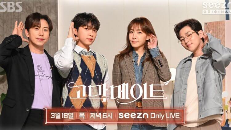 南韓網路節目《耳膜mate》話題不斷,題材大膽、內容暖心、傾聽煩惱並用音樂帶來勇氣首圖