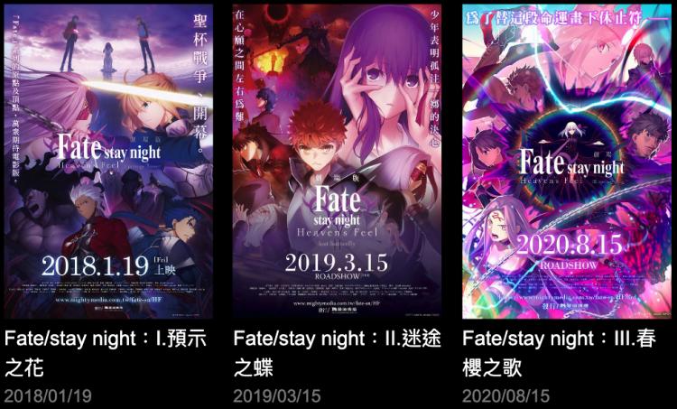 Fate:stay night 系列三部動畫電影。