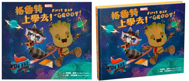漫威童書繪本《格魯特上學去!》書封。