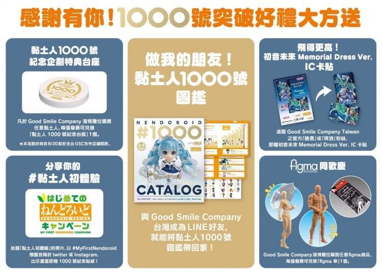 日本模型玩具廠商「好微笑」Good Smile Company 也來台參加電影玩具展盛會。