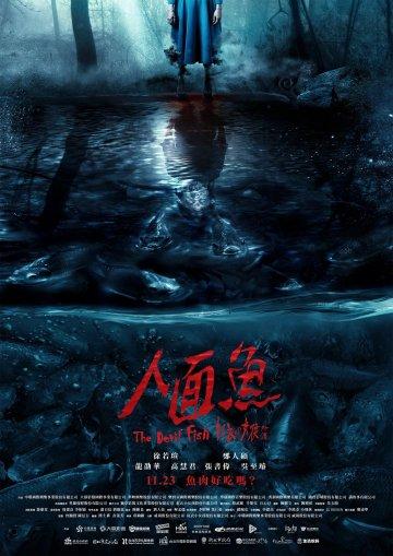 《人面魚:紅衣小女孩外傳》電影海報。