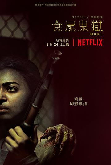 《陰兒房》《逃出絕命鎮》製片量身打造 Netflix 全新驚悚恐怖影集《 食屍鬼獄 》