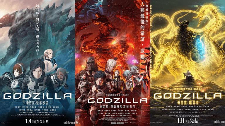 「怪獸之王」正宗哥吉拉動畫電影三部曲《哥吉拉:怪獸惑星》《哥吉拉:決戰機動增殖都市》《哥吉拉:噬星者》