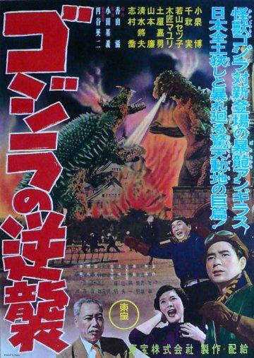 影史首次怪獸大對決 :《 哥吉拉的逆襲 》。