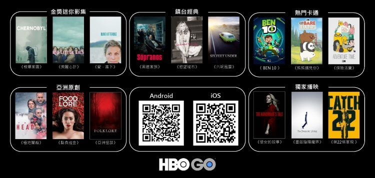 HBO GO平台