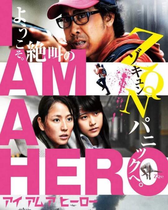 日本漫畫《請叫我英雄》改編的活屍電影《喪屍末日戰》海報。