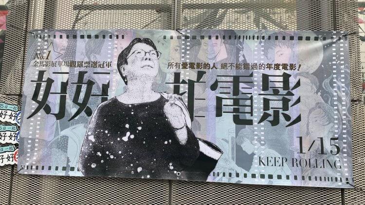 【影評】《好好拍電影》:一個香港電影導演的故事、一個香港電影的故事、一個香港的故事首圖